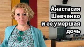 Анастасия Шевченко и ее умершая дочь