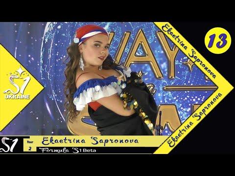Ekatеrina Sapronova ⊰⊱ Formula S1 ☆ 2 Tour ☆ Ukraine ★2019 ★