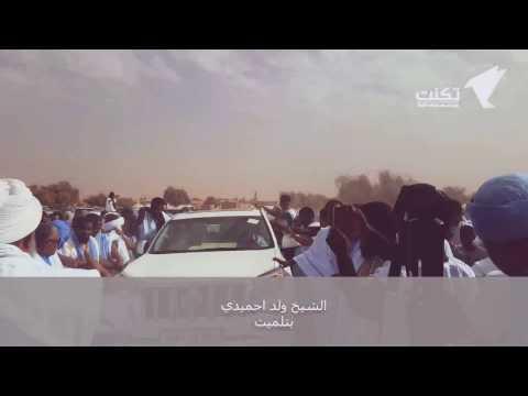 أبرز محاور خطاب ولد الشيخ سيديا خلال مهرجان أوكي – فيديو