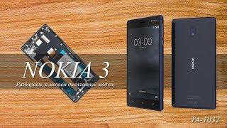 Как разобрать Nokia 3 (TA-1032)