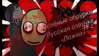 Salad Fingers - Spoons part 1 | Русская озвучка! || By Снайкс