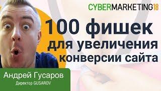 100 практических фишек для увеличения конверсии сайта. Андрей Гусаров на CyberMarketing 2018
