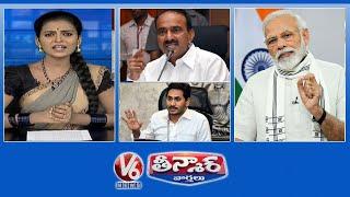 Lockdown 5.O In India | 1 year of YS Jagan govt | Etela Rajender on Corona Cases | V6 Teenmaar