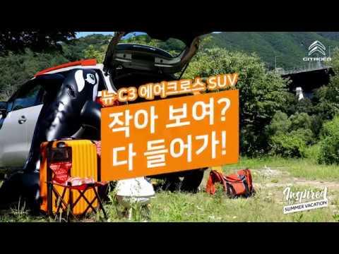 시트로엥 코리아 시트로엥 C3 Aircross