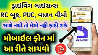 Driving license, RC,Vehicle insurance, PUC Documents save in Mobil/How to Used DigiLocar&Mparivahan