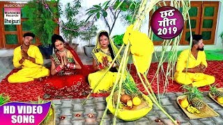 Chhath Puja | Priyanka Singh | Latest Video Chhath Geet 2019 | Full Song  IMAGES, GIF, ANIMATED GIF, WALLPAPER, STICKER FOR WHATSAPP & FACEBOOK