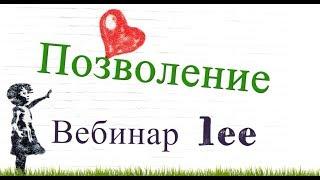 """""""Позволение"""" - открытый эфир вебинара lee"""