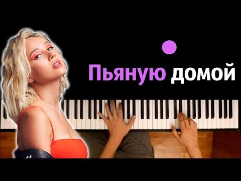 Клава Кока - Пьяную домой ● караоке | PIANO_KARAOKE ● ᴴᴰ + НОТЫ & MIDI