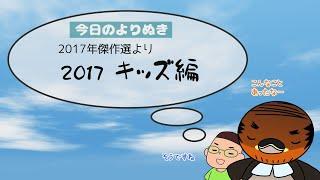 野洲のおっさんびわ湖一周行脚よりぬき傑作選㉑~2017 キッズ編~