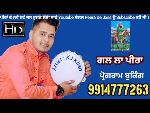 ਗਲ ਲਾ ਪੀਰਾ | Gal Laa Peera | Lakh Data Lala Wala