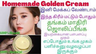 உங்க முகம் எப்போதும் பளிச்சுனு வழவழனு இருக்கம் / Homemade Skin Whitening Cream