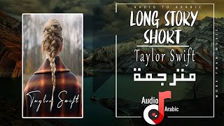 Taylor Swift - long story short مترجمة (Lyrics)