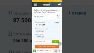 Сайт об электромонтажных работах за 87 000 руб.