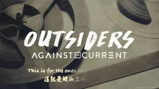 Outsiders 局外人 - Against The Current Lyrics Video 中文字幕
