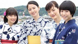 綾瀬はるか、初カンヌを回顧「刺激的」長澤まさみら4姉妹と浴衣で登場!映画「海街diary」大ヒット祈願イベント1#HarukaAyase#MasamiNagasawa
