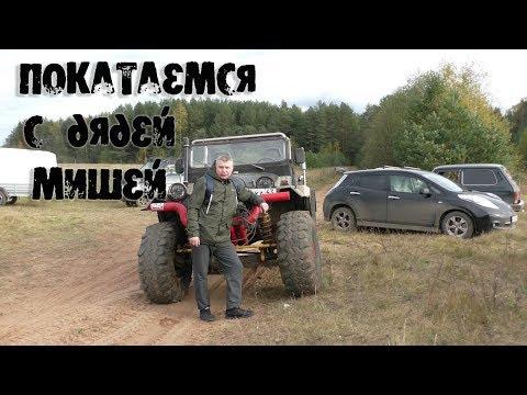Джип Фестиваль Киров 2019 /Покатушки с дядей Мишей