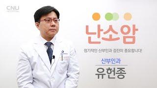 [충남대학교병원] 건강로드 - 난소암 이미지
