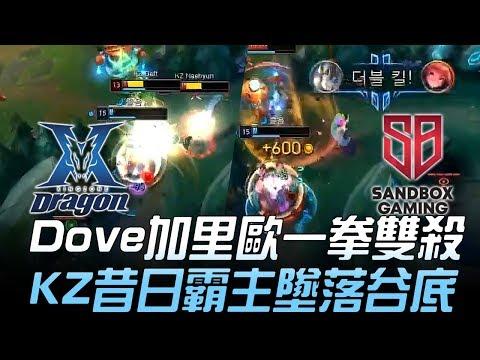 KZ vs SBG Dove加里歐一拳雙殺 KZ昔日霸主墜落谷底!Game 2