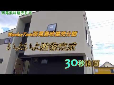 西尾熊味建売分譲~いよいよ完成~
