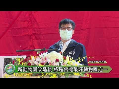 壽山動物園整體改造開工 陳其邁盼再次帶給市民更多美好回憶