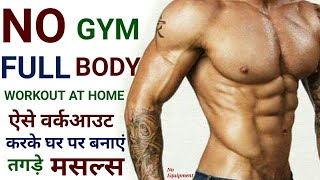 No Gym | Full Body Workout At Home | घर पर बॉडी ऐसे बनाएं | Best Home Exercise | Amit