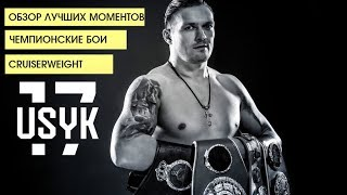 Review of the best moments of champion fights. Alexander Usyk