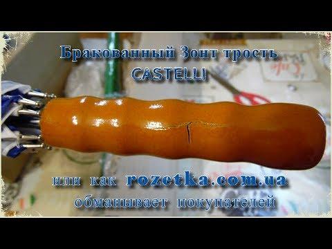 Зонт трость CASTELLI из магазина Rozetka, или как Розетка продает бракованные товары (3 части)