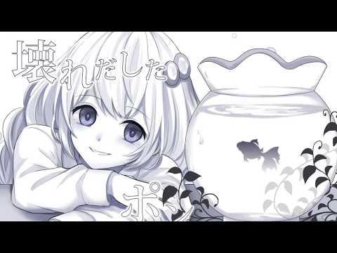 【紲星あかり】腐った水槽から覗く金魚の目【オリジナル】