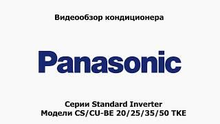 Настенная сплит-система CS/CU-BE20TDK (Standard) от компании Гринкевич-Климат для дома - видео