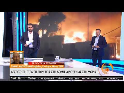 Λέσβος   Ο Δήμαρχος Λέσβου στην ΕΡΤ, για την κατάσταση στη Μόρια   09/09/2020