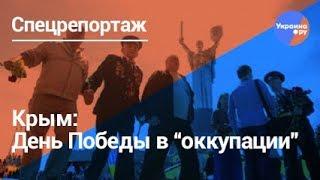 """Крым: День Победы в """"оккупации"""""""