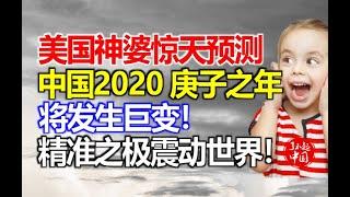 美国惊天预测,中国2020庚子之年将发生巨变!精准之极震动世界!