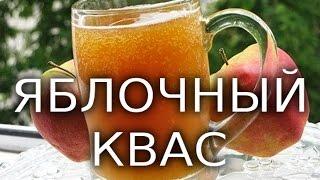 Рецепт:  ДОМАШНИЙ КВАС из яблочного сока !  Быстро, вкусно, полезно. Мужчина на кухне .