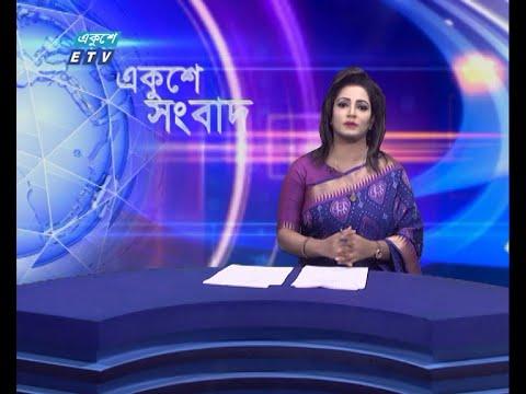 11 PM News || রাত ১১টার সংবাদ || 18 June 2021 || ETV News