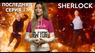 ШЕРЛОК - ПРАВИЛЬНЫЙ ФИНАЛ [МНЕНИЕ] SHERLOCK/BBC/4 СЕЗОН