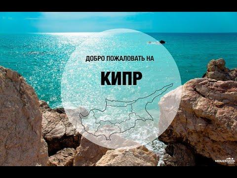 Кипр   Достопримечательности Кипра   Что посмотреть, что съесть