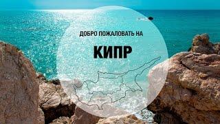 Кипр | Достопримечательности Кипра | Что посмотреть, что съесть