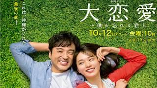 mqdefault - TOP 10 Fall 2018 Japanese dramas