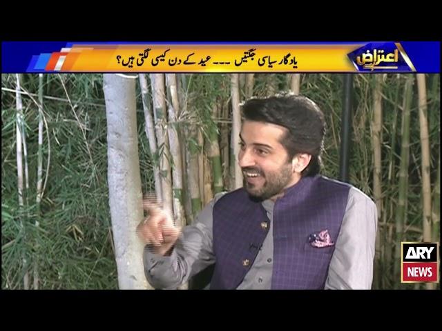 Aitraz hae Adil Abbasi ARY News 15 May 2021