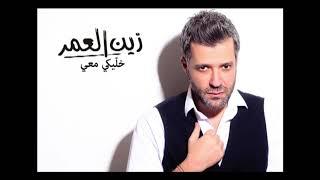 تحميل اغاني Zein El Omr - Khalliki Ma3i [Audio] زين العمر - خليكي معي MP3