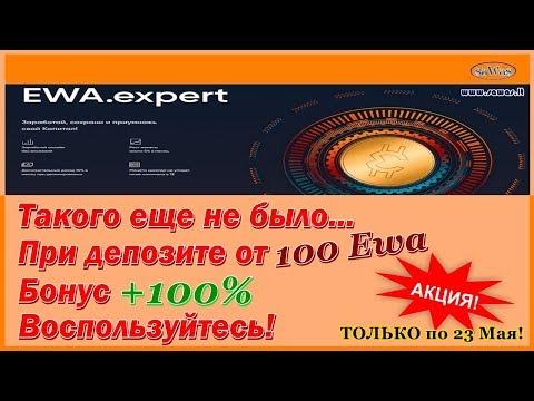Ewa - Такого еще не было: при депозите от 100 EWA, +100%. ТОЛЬКО по 23 Мая! Воспользуйтесь!, 21 Мая