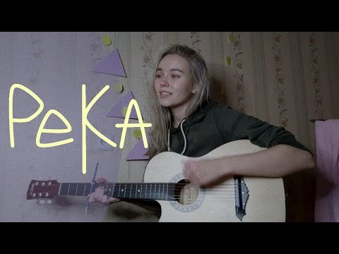 Река - Pavluchenko, Alexey Krivdin (cover)