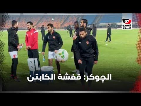 """أحمد فتحي ساخراً قبل مباراة القمة: """"قفشة"""" الكابتن لو لعبنا الماتش علشان نفس طولهم"""