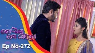 To Akhi Mo Aaina   Full Ep 272   13th Nov 2018   Odia Serial - TarangTV