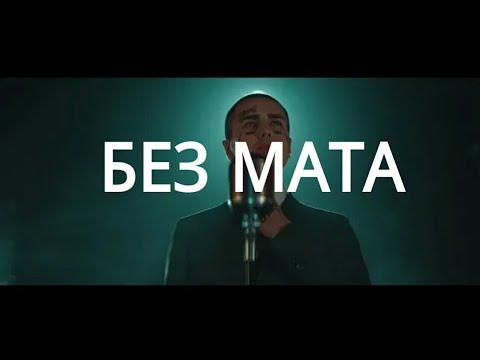 FACE - ЮМОРИСТ (БЕЗ МАТА) видео