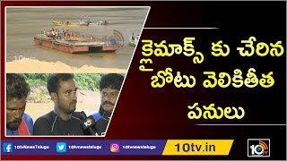 క్లైమాక్స్ కు చేరిన బోటు వెలికితీత పనులు | Royal Vasista-2 Rescue Operation 6th Day | 10TV News