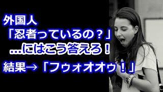 外国人から「忍者って日本にいるの?」と聞かれたらこう答えろ!→日本大好き外国人「マイガッ!フゥオオオオウ!」世界の反応が面白すぎ!【海外の反応】