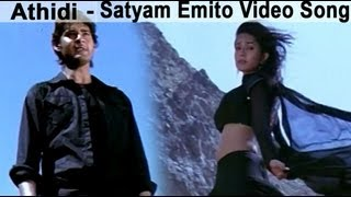 Athidi Movie Songs | Mahesh Babu, Amrita Rao - YouTube