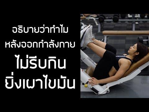การสูญเสียน้ำหนักกับเมนูฮอร์โมนล้มเหลว
