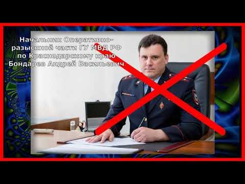 ГЛАВК МВД Кубани напичкан ворами. В.Андреев, Д.Фролов, А.Бондарев.